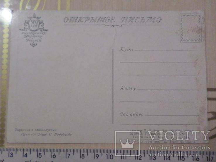 Открытка №34 Укроинка, фото №3