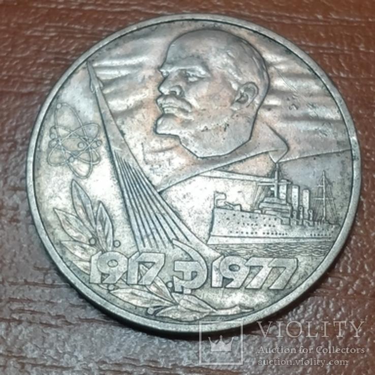 1 руб.60 лет Октября, фото №2