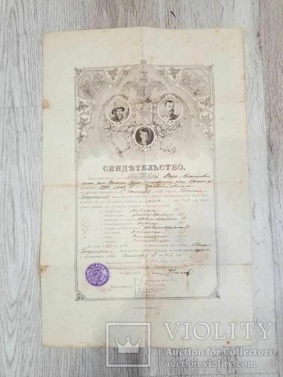 Царская грамота по окончанию учебного заведения 1913год