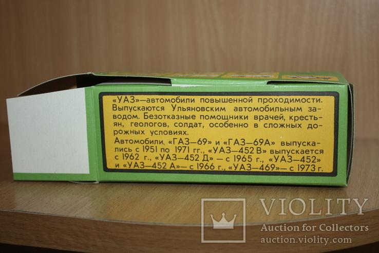 Модель-копия УАЗ-469 пластмасса 1к43 Херсон в упаковке, фото №10