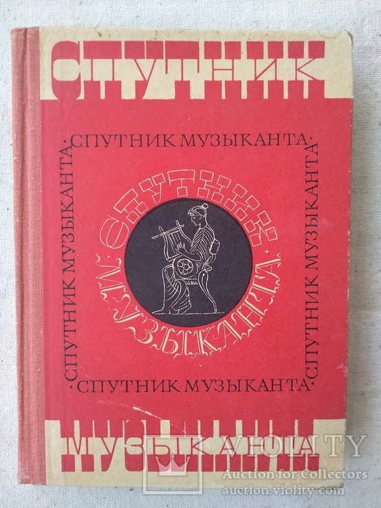 Спутник музыканта. музыкальная энциклопедия, фото №2