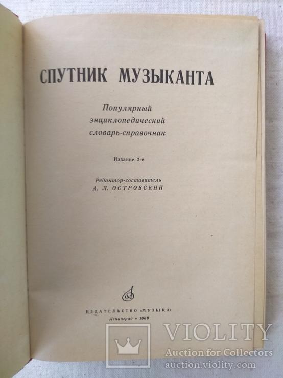 Спутник музыканта. музыкальная энциклопедия, фото №3