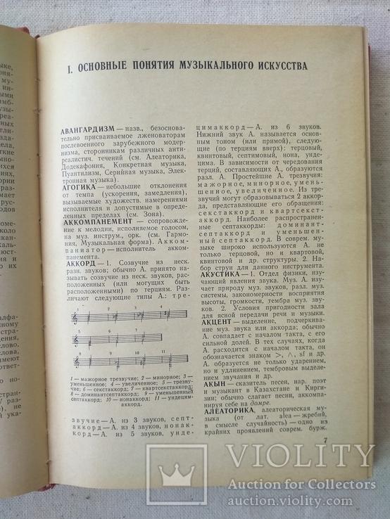 Спутник музыканта. музыкальная энциклопедия, фото №4