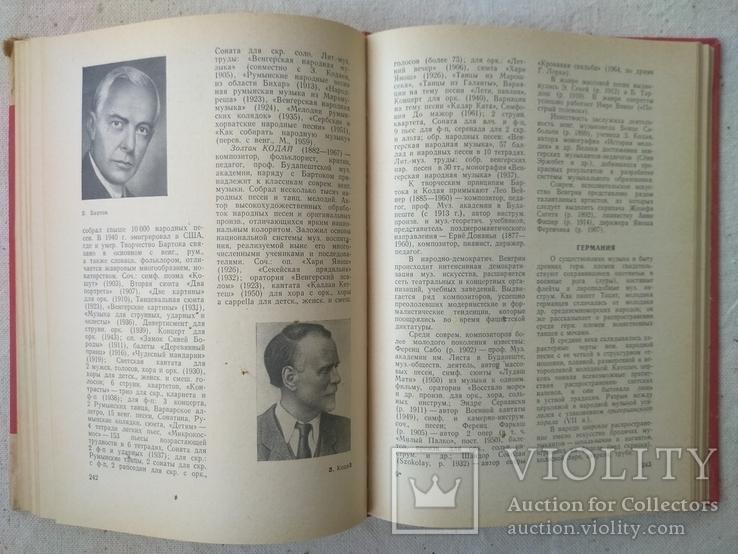 Спутник музыканта. музыкальная энциклопедия, фото №6
