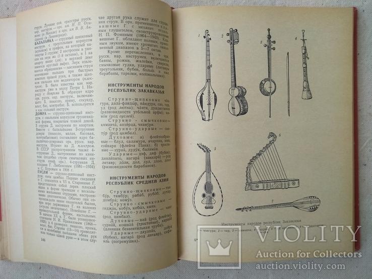 Спутник музыканта. музыкальная энциклопедия, фото №7
