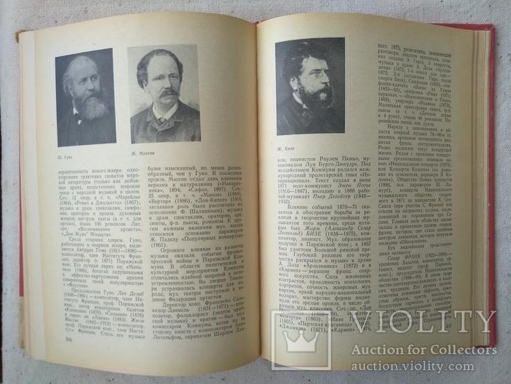 Спутник музыканта. музыкальная энциклопедия, фото №8