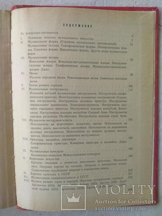 Спутник музыканта. музыкальная энциклопедия, фото №9