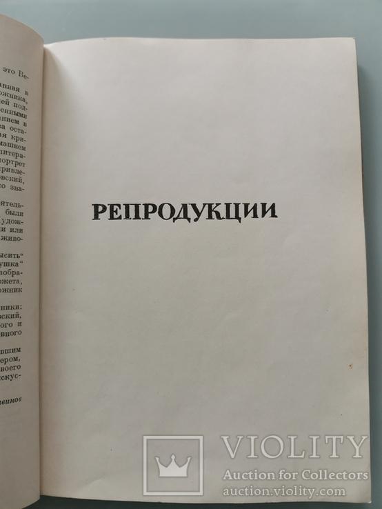 А. Венецианов. Репродукции., фото №9