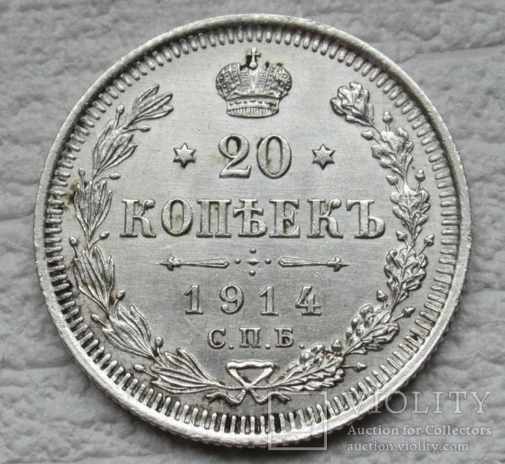 20 копеек 1914 г., фото №3