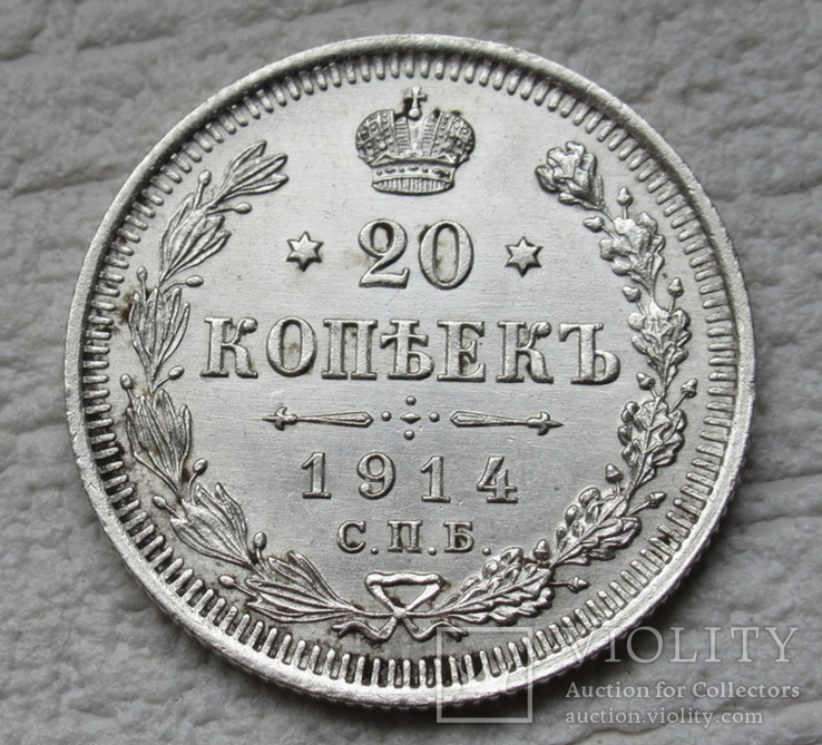 20 копеек 1914 г., фото №4