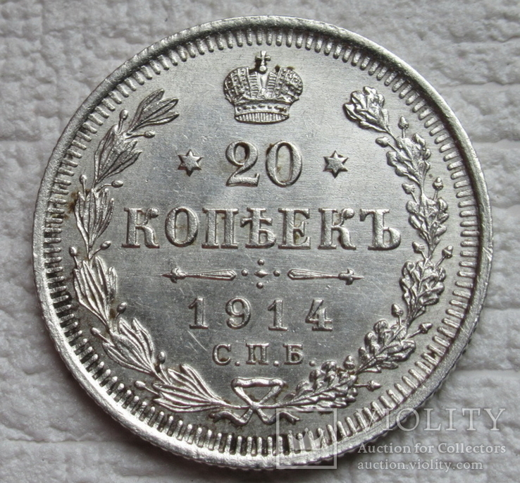 20 копеек 1914 г., фото №5