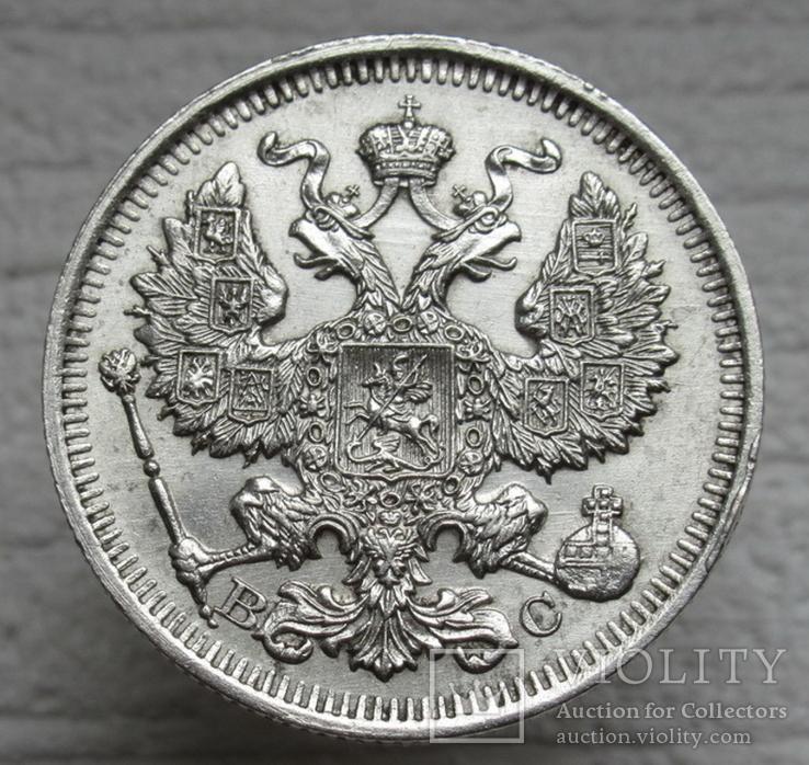 20 копеек 1914 г., фото №7