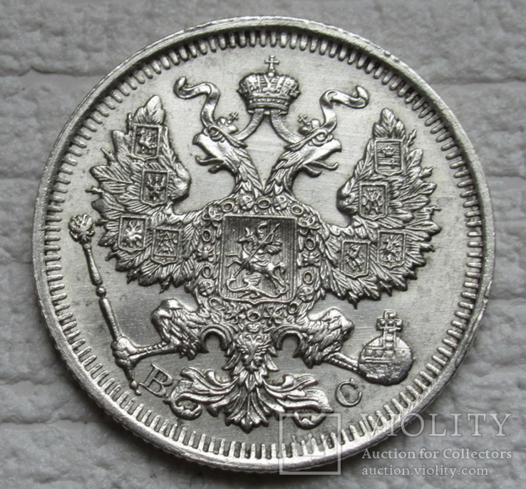 20 копеек 1914 г., фото №8