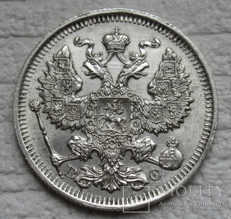 20 копеек 1914 г., фото №9