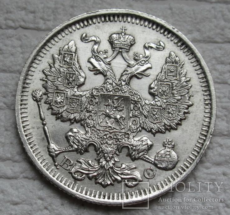 20 копеек 1914 г., фото №11