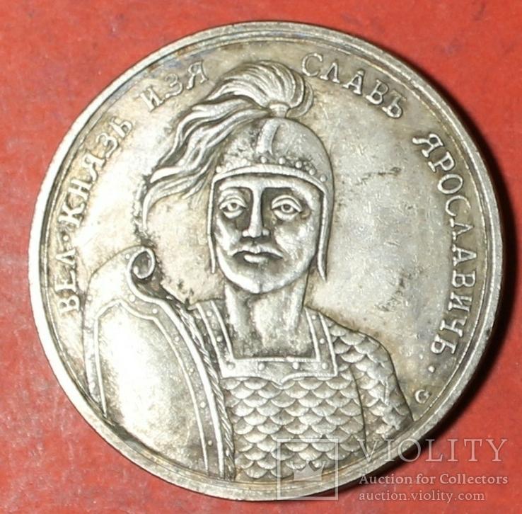 Памятная медаль ВЕЛИКИЙ КНЯЗЬ ИЗЯСЛАВ ЯРОСЛАВИЧ копия, фото №2