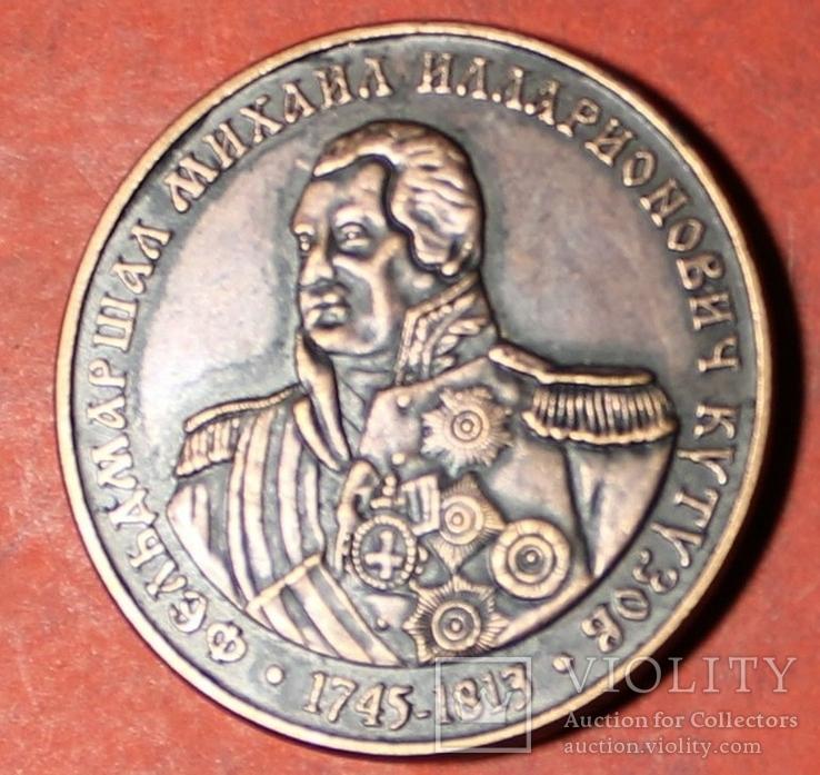 Кутузов медные жетоны Московского Нумизматического Общества 2012 года  копия, фото №2