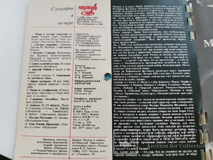 Журнал Кругозор 5 номеров, фото №8