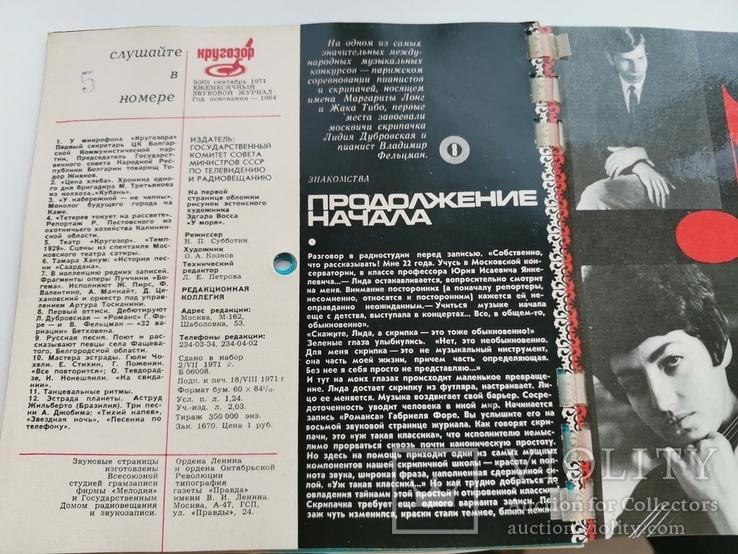 Журнал Кругозор 5 номеров, фото №9