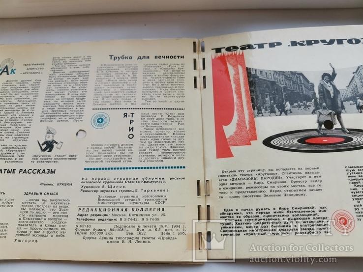 Журнал Кругозор 5 номеров, фото №10