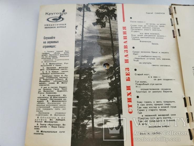 Журнал Кругозор 5 номеров, фото №13