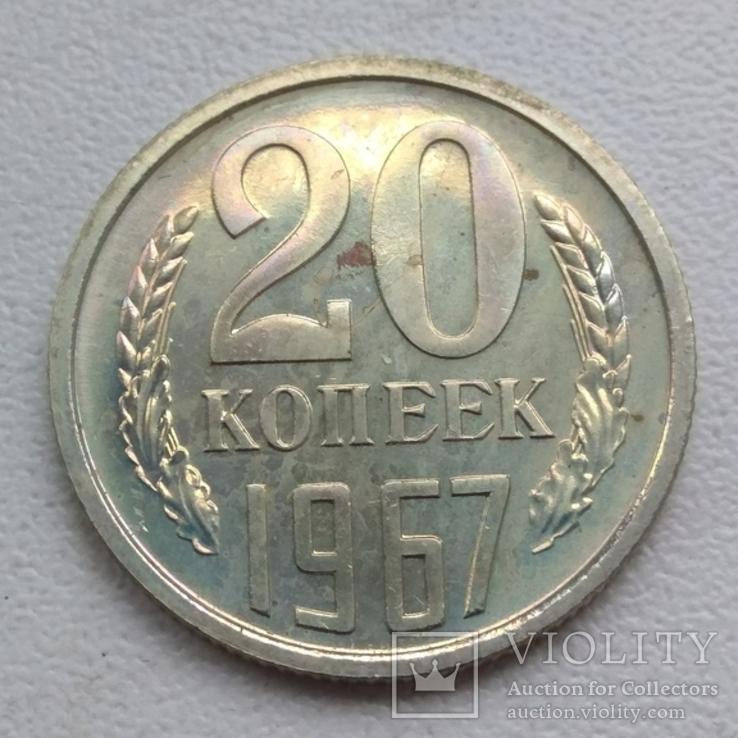 20 копеек 1967 года из годового набора, фото №2