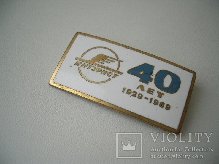 "Знак""40 лет Интурист СССР 1929-1969"" 37х18 мм, фото №2"