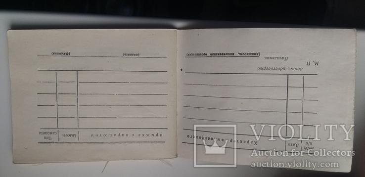 Книжка учета прыжков с парашютом, фото №4
