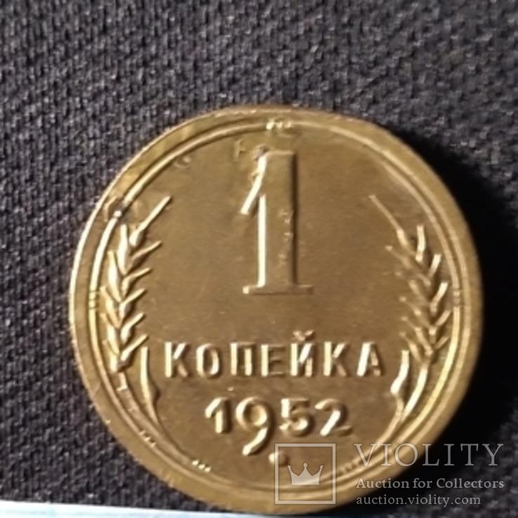 1 копейка 1952 года., фото №2