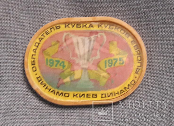 Динамо Киев. Обладатель кубка кубков Европы 1974-1975, фото №3