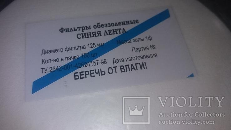 Фильтр обеззоленный  Ф-125мм(синяя лента), фото №3