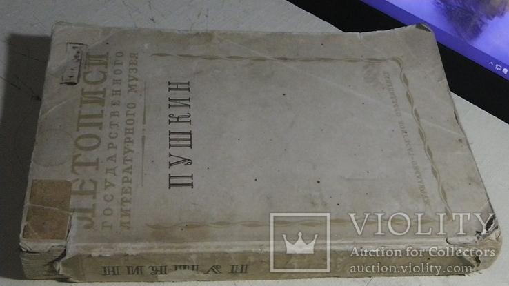 Летописи государственного литературного музея. ПУШКИН., фото №2