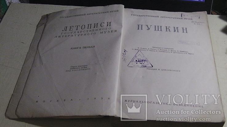 Летописи государственного литературного музея. ПУШКИН., фото №4