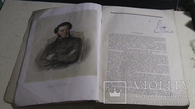 Летописи государственного литературного музея. ПУШКИН., фото №5
