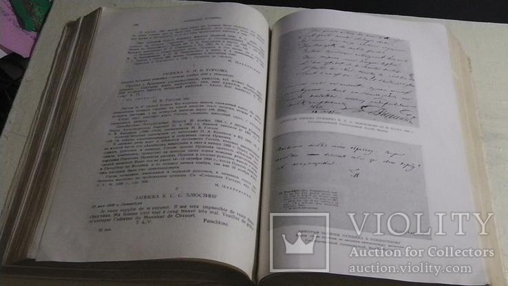 Летописи государственного литературного музея. ПУШКИН., фото №8