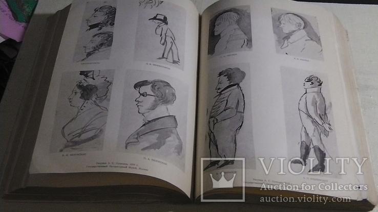 Летописи государственного литературного музея. ПУШКИН., фото №10
