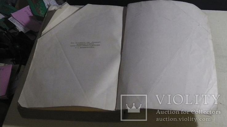 Летописи государственного литературного музея. ПУШКИН., фото №11