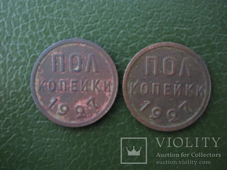 Пол копейки 1927 г. 2 шт., фото №3