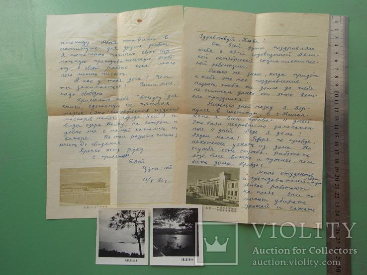 1960 г. Письмо из Китая и 2 малоразмерных фото., фото №3