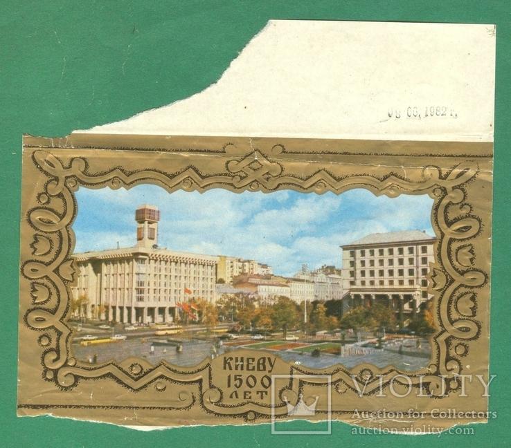 1982 Киев 1500 лет фрагмент обертки шоколад, фото №2