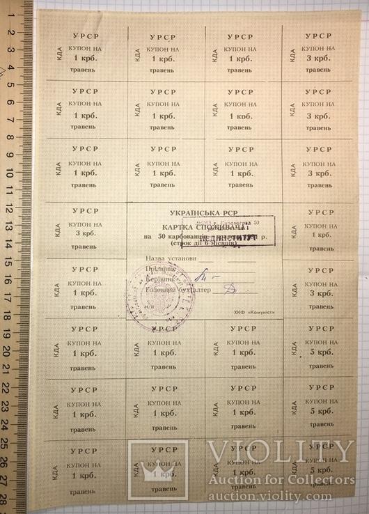 Картка споживача 50 крб., травень 1991 / Кіровоградський педінститут, фото №2