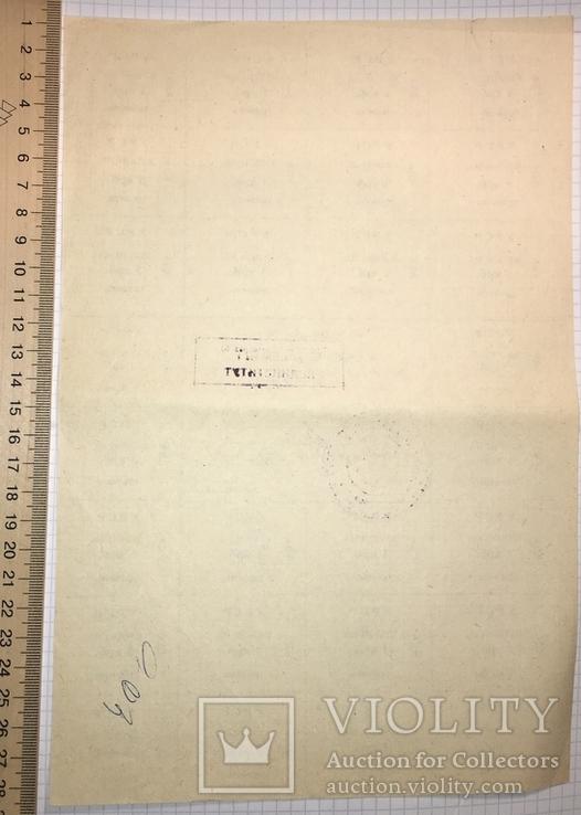 Картка споживача 50 крб., травень 1991 / Кіровоградський педінститут, фото №4