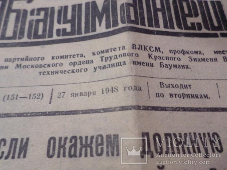Газета бауманец 1948, фото №4