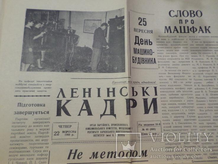 Газета ленинские кадры тираж 2.500 №2, фото №3