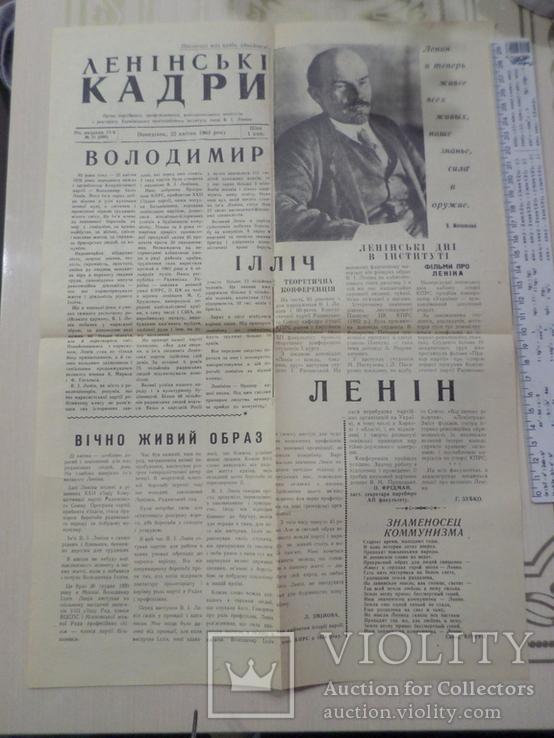 Газета ленинские кадры тираж 2.500 №3, фото №2