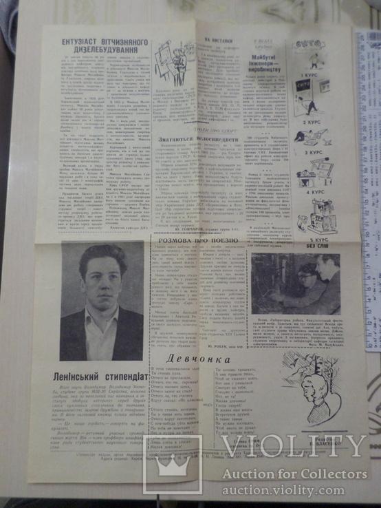 Газета ленинские кадры тираж 2.500 №3, фото №3