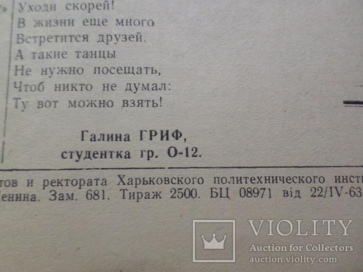Газета ленинские кадры тираж 2.500 №3, фото №4