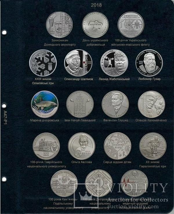 Альбом для юбилейных монет Украины: Том IV c 2018 года., фото №3
