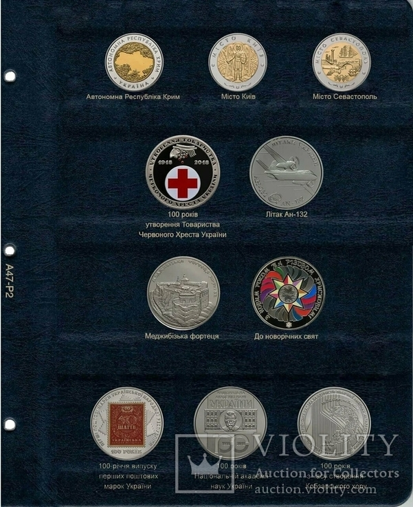 Альбом для юбилейных монет Украины: Том IV c 2018 года., фото №4