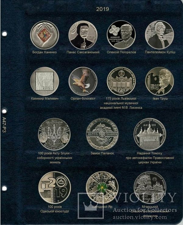 Альбом для юбилейных монет Украины: Том IV c 2018 года., фото №5